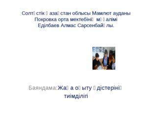 Солтүстік Қазақстан облысы Мамлют ауданы Покровка орта мектебінің мұғалімі Ед