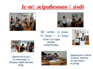 Іс-тәжірибемнен үзінді Фотосуреттерді жіктеу арқылы оқушылар салыстыруға, ой