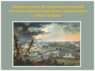 Название реки, форсирование которой наполеоновскими войсками ознаменовало нач