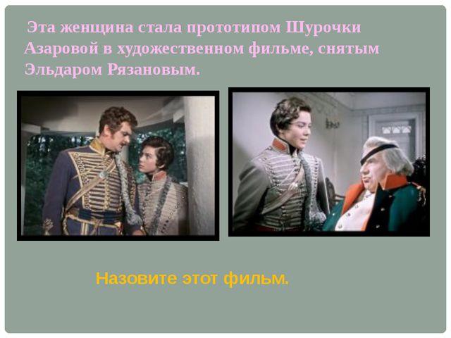 Эта женщина стала прототипом Шурочки Азаровой в художественном фильме, сняты...