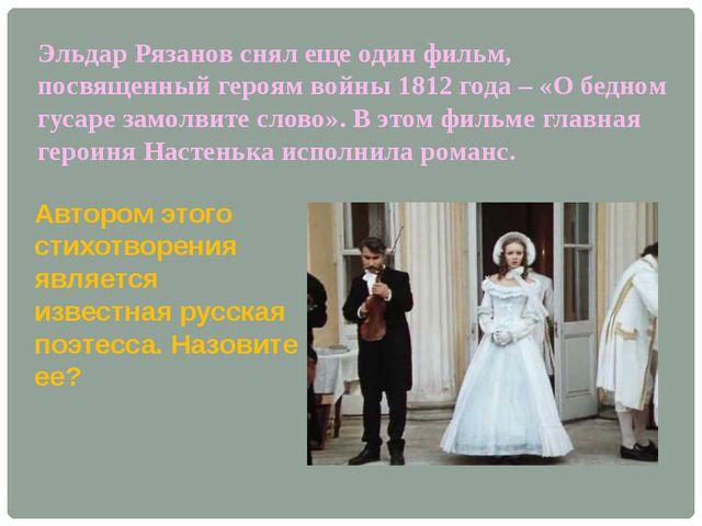 Эльдар Рязанов снял еще один фильм, посвященный героям войны 1812 года – «О б...