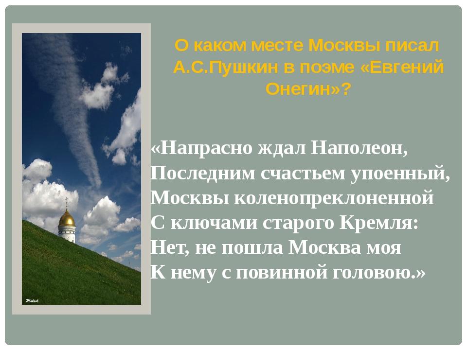 О каком месте Москвы писал А.С.Пушкин в поэме «Евгений Онегин»? «Напрасно жд...