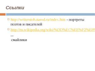 Ссылки http://writerstob.narod.ru/index.htm - портреты поэтов и писателей htt