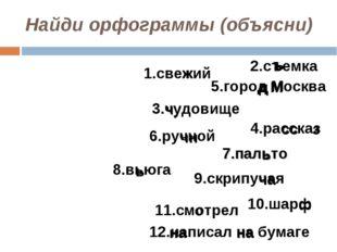 Найди орфограммы (объясни) 1.свежий жи 3.чудовище 6.ручной 9.скрипучая 7.пал