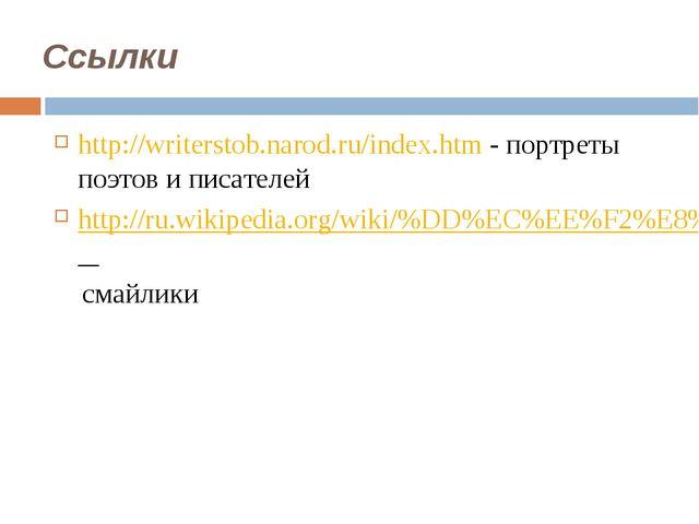 Ссылки http://writerstob.narod.ru/index.htm - портреты поэтов и писателей htt...