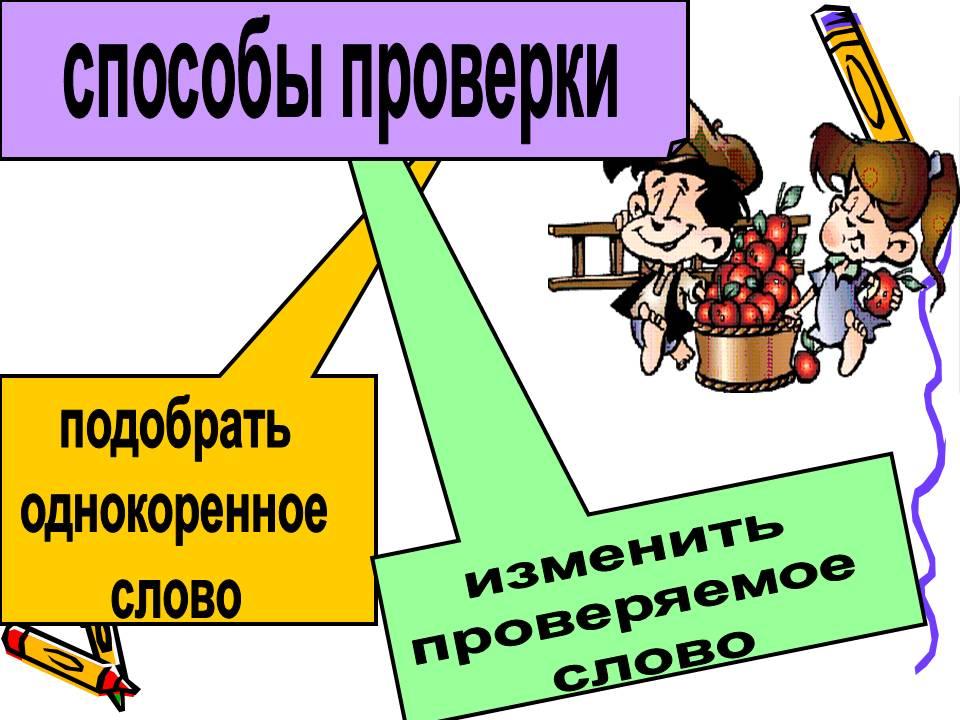http://900igr.net/datas/russkij-jazyk/Bezudarnye-glasnye-2-klass/0007-007-Bezudarnye-glasnye-2-klass.jpg