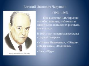 Евгений Иванович Чарушин (1901- 1965) Ещё в детстве Е.И.Чарушин полюбил приро