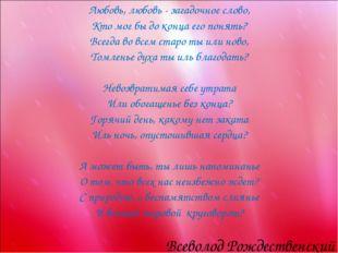 Любовь, любовь - загадочное слово, Кто мог бы до конца его понять? Всегда во