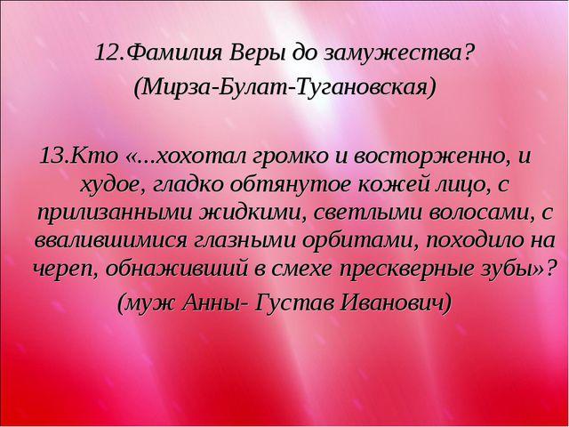 12.Фамилия Веры до замужества? (Мирза-Булат-Тугановская) 13.Кто «...хохотал...