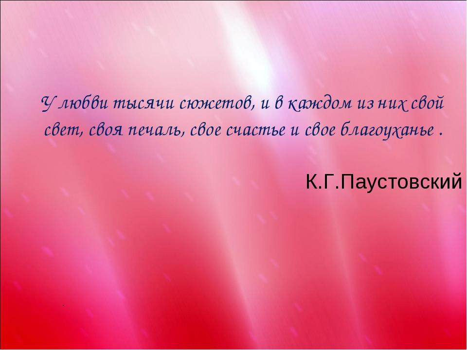 У любви тысячи сюжетов, и в каждом из них свой свет, своя печаль, свое счас...
