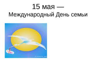 15 мая — Международный День семьи