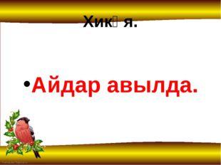 Хикәя. Айдар авылда. FokinaLida.75@mail.ru