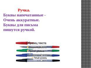 Ручка. Буквы напечатанные - Очень аккуратные. Буквы для письма пишутся ручк