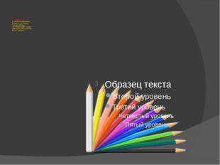 Карандаши. Я - малютка-карандашик. Исписал я сто бумажек. А когда я начинал,
