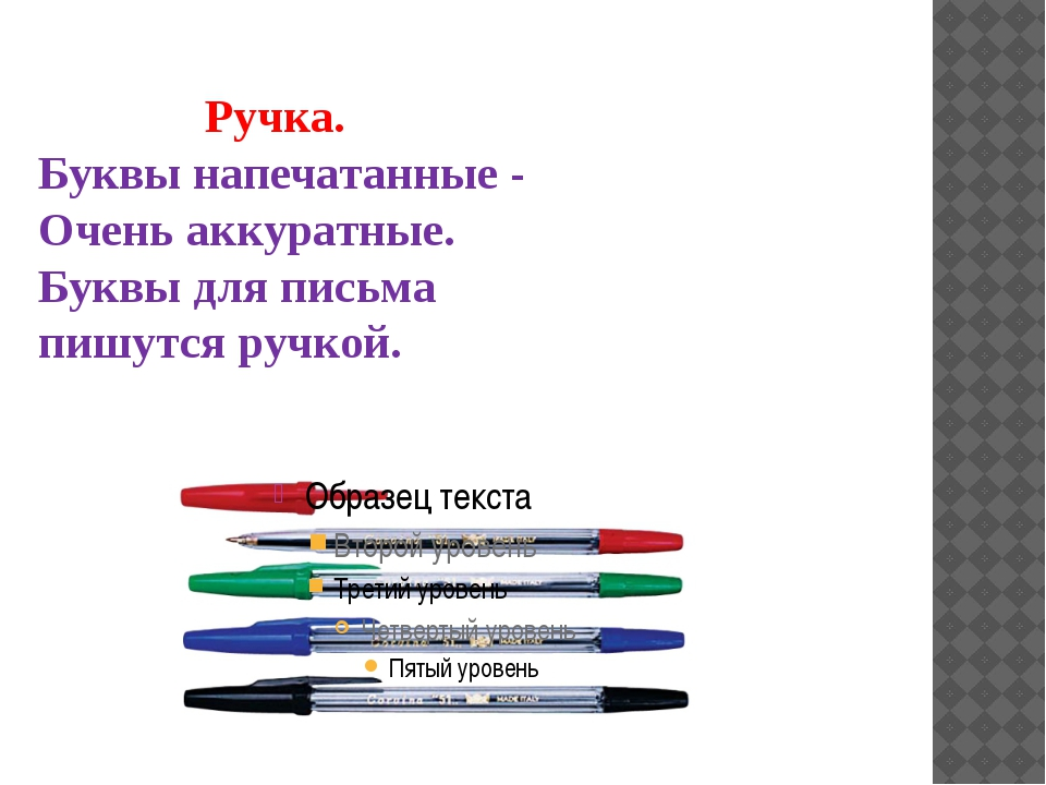 Ручка. Буквы напечатанные - Очень аккуратные. Буквы для письма пишутся ручк...