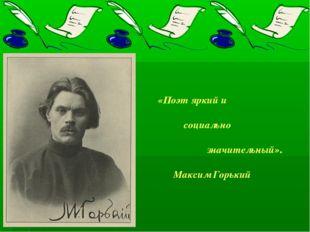 «Поэт яркий и социально значительный». Максим Горький