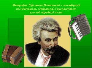 Митрофан Ефимович Пятницкий – легендарный исследователь, собиратель и пропага
