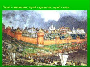 Город – защитник, город – крепость, город – воин.