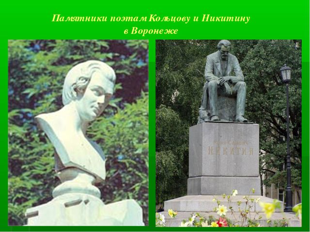Памятники поэтам Кольцову и Никитину в Воронеже