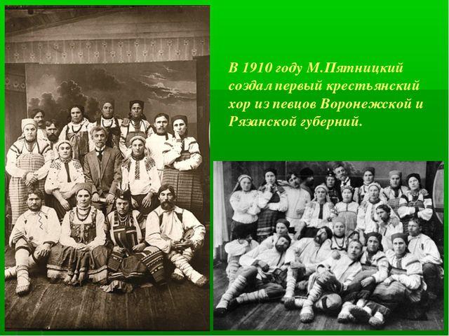 В 1910 году М.Пятницкий создал первый крестьянский хор из певцов Воронежской...
