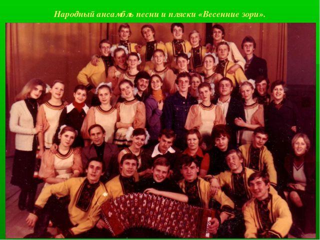 Народный ансамбль песни и пляски «Весенние зори».
