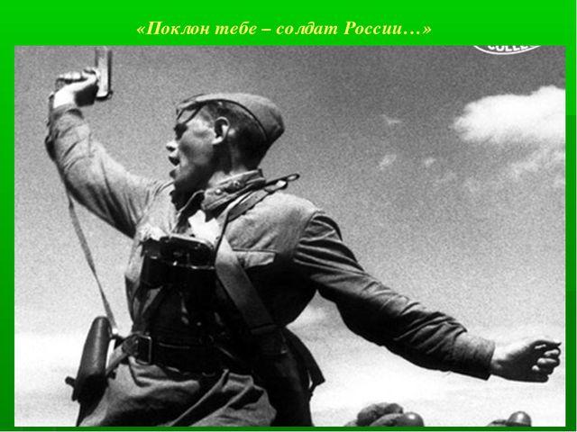 «Поклон тебе – солдат России…»