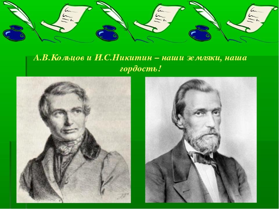 А.В.Кольцов и И.С.Никитин – наши земляки, наша гордость!