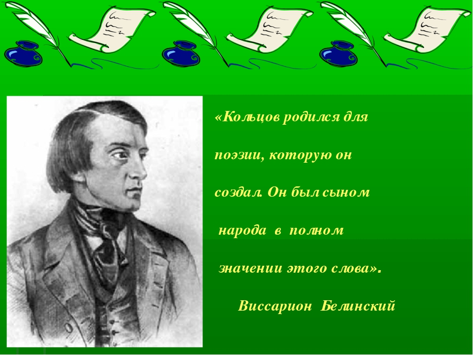 «Кольцов родился для поэзии, которую он создал. Он был сыном народа в полном...