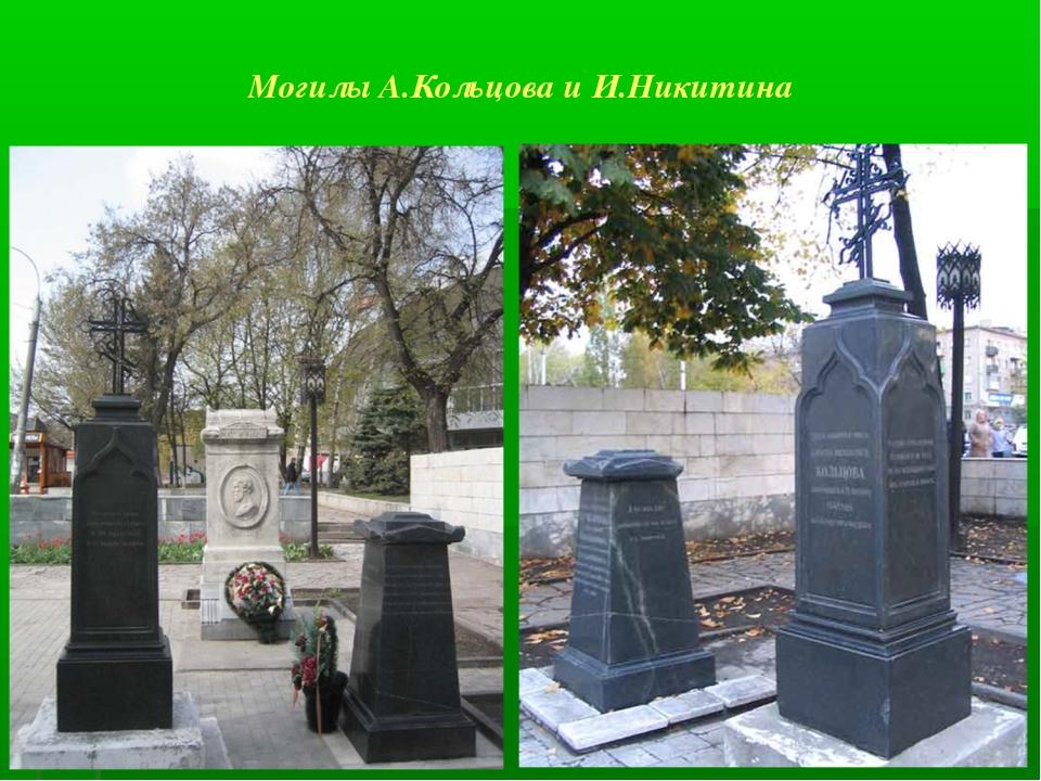 Могилы А.Кольцова и И.Никитина