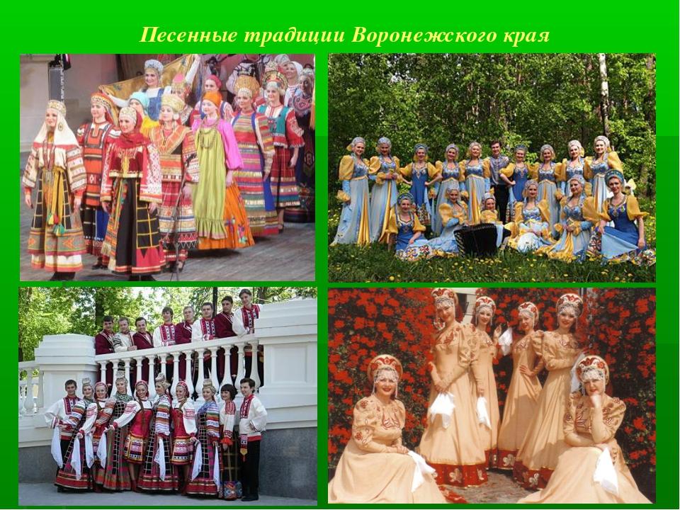 Песенные традиции Воронежского края