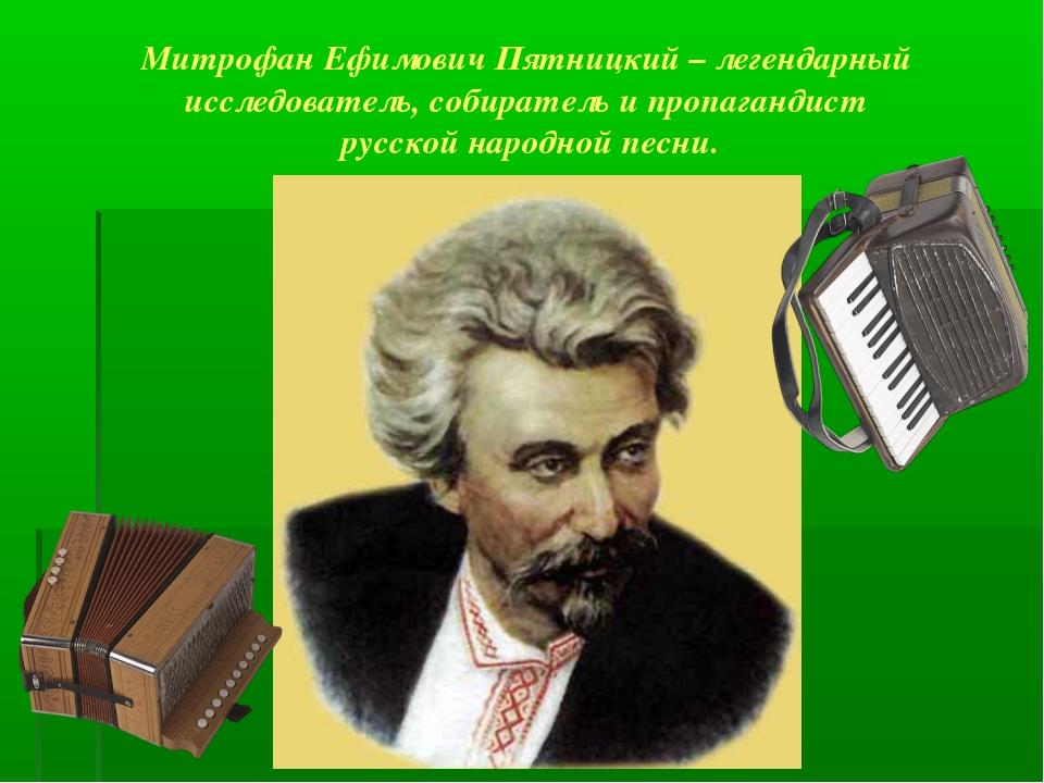 Митрофан Ефимович Пятницкий – легендарный исследователь, собиратель и пропага...