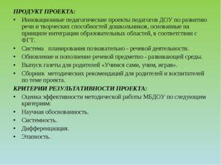 ПРОДУКТ ПРОЕКТА: Инновационные педагогические проекты педагогов ДОУ по развит