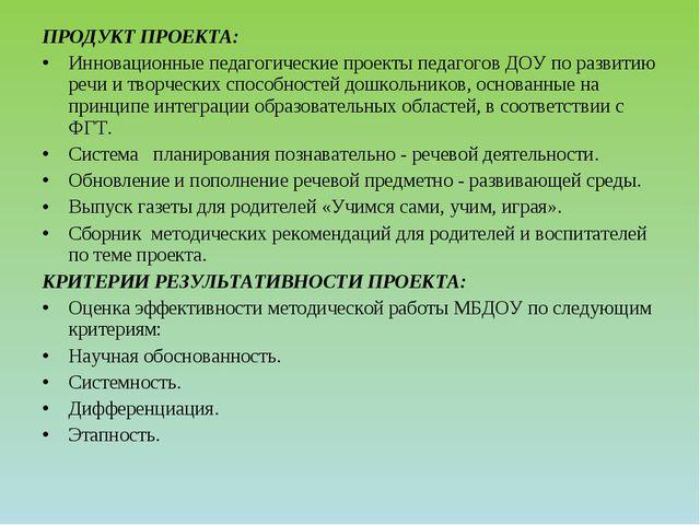 ПРОДУКТ ПРОЕКТА: Инновационные педагогические проекты педагогов ДОУ по развит...