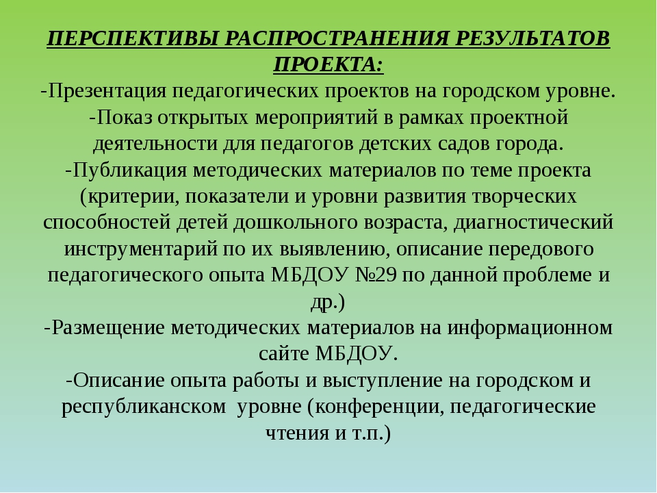 ПЕРСПЕКТИВЫ РАСПРОСТРАНЕНИЯ РЕЗУЛЬТАТОВ ПРОЕКТА: -Презентация педагогических...