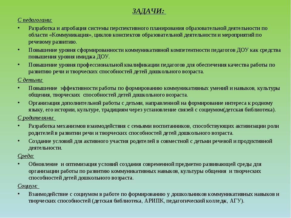 ЗАДАЧИ: С педагогами: Разработка и апробация системы перспективного планирова...