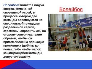 Волейбол Волейбол является видом спорта, командной спортивной игрой, в процес