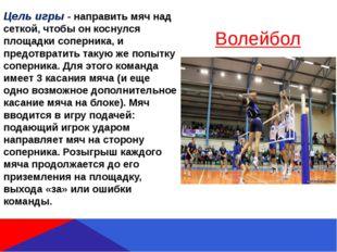 Волейбол Цель игры - направить мяч над сеткой, чтобы он коснулся площадки соп