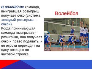 Волейбол В волейболе команда, выигравшая розыгрыш, получает очко (система «ка