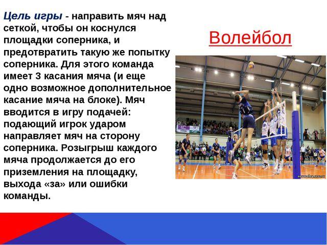 Волейбол Цель игры - направить мяч над сеткой, чтобы он коснулся площадки соп...