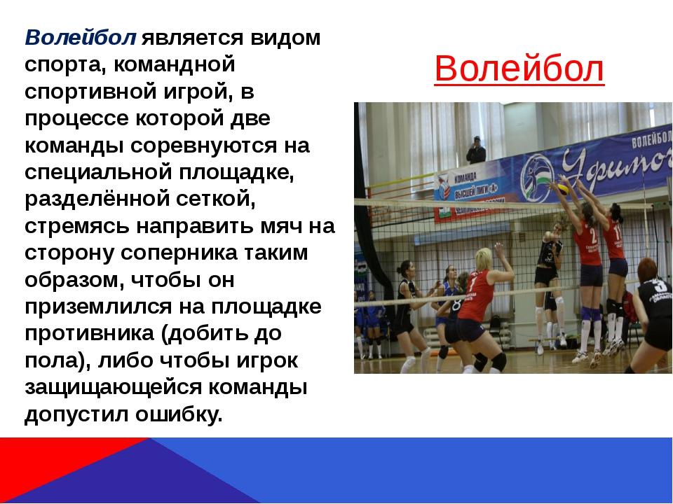 Волейбол Волейбол является видом спорта, командной спортивной игрой, в процес...