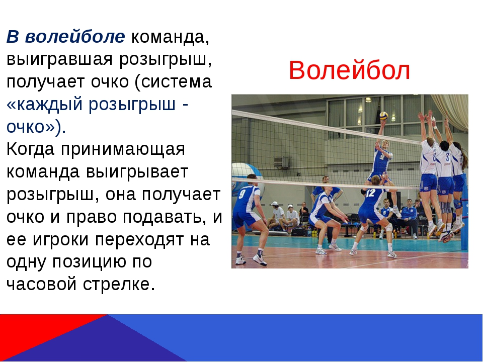 Волейбол В волейболе команда, выигравшая розыгрыш, получает очко (система «ка...