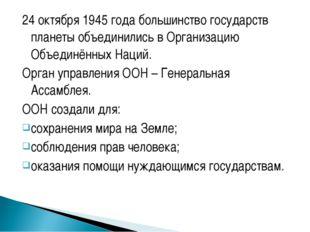 24 октября 1945 года большинство государств планеты объединились в Организаци