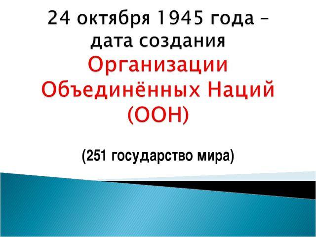 (251 государство мира)