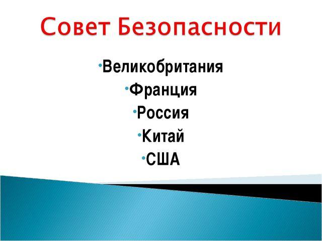 Великобритания Франция Россия Китай США