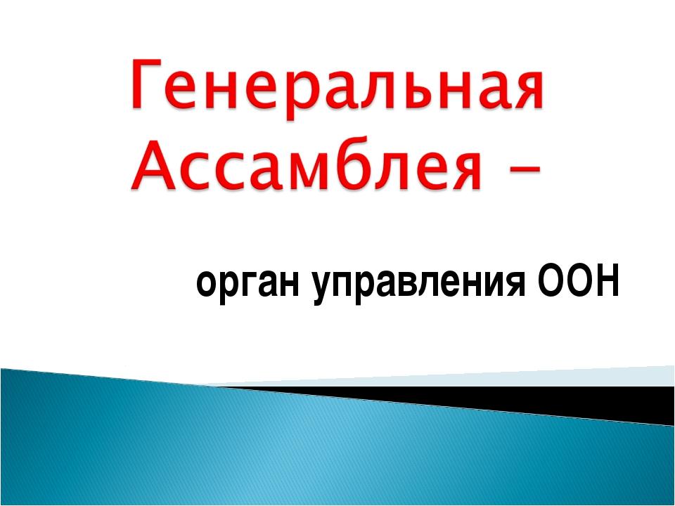 орган управления ООН