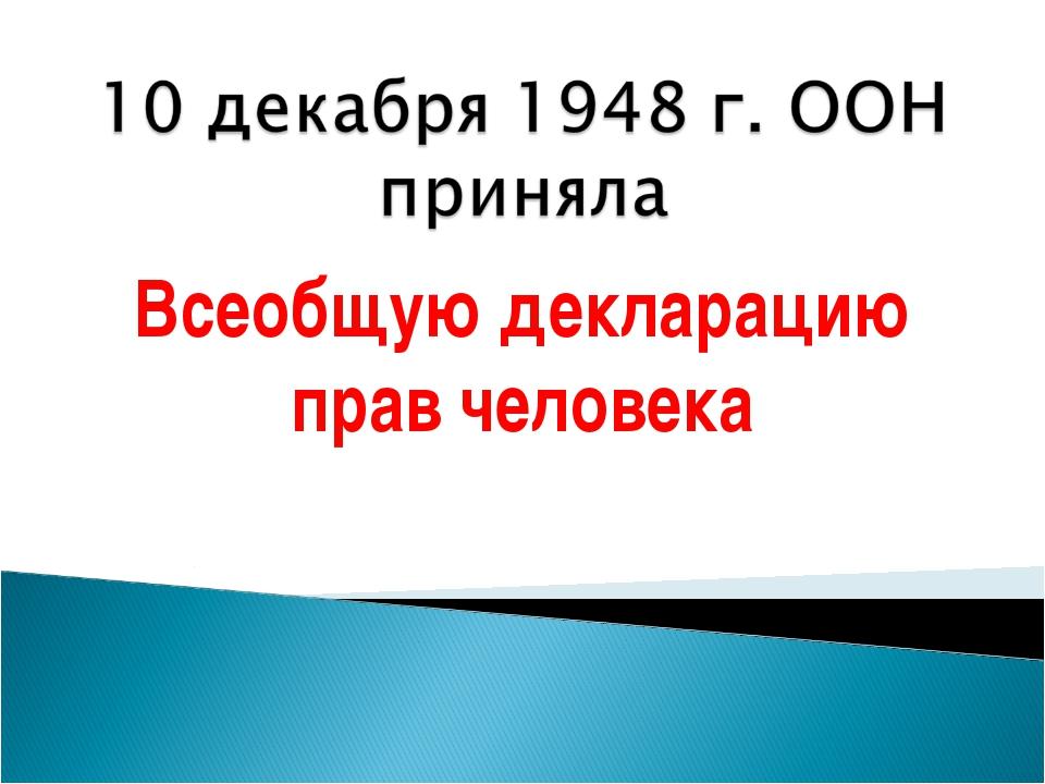 Всеобщую декларацию прав человека