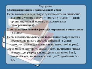 Ход урока. 1.Самораспределение к деятельности (1-2 мин.) Цель: включение в уч
