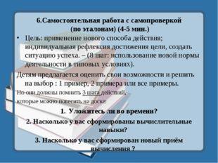 6.Самостоятельная работа с самопроверкой (по эталонам) (4-5 мин.) Цель: приме