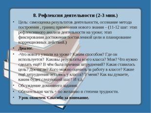 8. Рефлексия деятельности (2-3 мин.) Цель: самооценка результатов деятельност