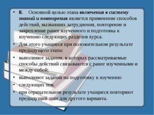 8.Основной целью этапа включения в систему знаний и повторения является прим